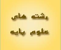 اثرناهمگونیهای افقي و قائم بر روي انتشار امواج آكوستيك در درياي عمان (محدودۀ تنگه هرمز)