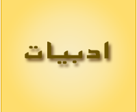 دانلود پروپوزال آماده زبان و ادبیات عرب: بررسي تاريخ ادبيات عرب در مازندران از عصر عباسي تا كنون
