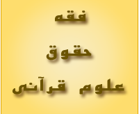 مبانی نظری و پیشینه تحقیق برای فصل دوم پایان نامه بررسی حکم مفسد فی الارض از دیدگاه فقه امامیه و حقوق ایران