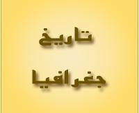 روابط فرهنگی مسلمانان و اهل ذمّه در دوره امویان
