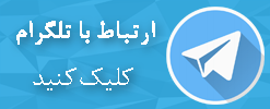 عضویت در گروه تلگرام آسان داک