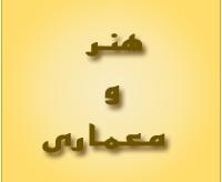 حکمت مساجد اسلامی با تکیه بر مسجد شیخ لطف الله