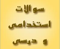 نمونه سوالات امتحان نهایی عربی ۳