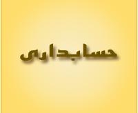 : بررسی رابطه ساختار مالکیت و نگهداری موجودی های نقدی در شرکت های پذیرفته شده در بورس اوراق بهادار تهران