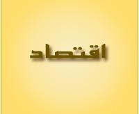 دانلود پروپوزال آماده: تعیین درجه توسعه یافتگی و رتبه بندی شهرستان های استان کرمان با تاکید بر تسهیلات بانکی