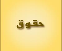 حقوق و تکالیف شرکاء شرکت مدنی در حقوق ایران و مصر