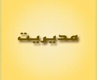 حاکمیت شرکتي و ريسک در شرکت هاي عضو بورس اوراق بهادار تهران