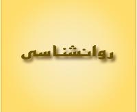 رابطه بین اضطراب و افسردگی با تعارضات زناشویی در مراجعین به مراکز مشاوره و مددكاري  ناجا در شهر کرمانشاه