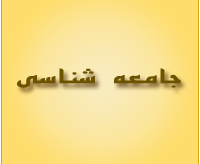 : احساس امنیت و رابطه آن با مشارکت سیاسی دانشجویان دانشگاه هرمزگان در سال ۱۳۹۴