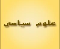 : آسیب شناسی روابط دولت و نهادهای مدنی در  منطقه خلیج فارس با تاکید بر ایران