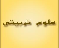 دانلود پروپوزال آماده: بهرهگیری از انیمیشنِ آموزشی در تعلیم و تربیت کودکان در ایران