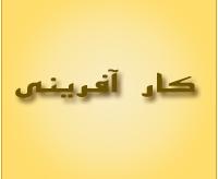 شناسايي و تبيين نقش نوآوري خدمات بر عملكرد گمركات استان تهران