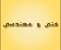 مبانی نظری و پیشینه تحقیق برای فصل دوم پایان نامه بررسی روند تغییرات حداکثر بارش در ایران