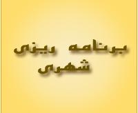 روند گسترش شهر رضوانشهر در دو دهه اخیر با تاثیر آن بر کاربری اراضی شهری پیرامون