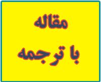 مقاله با ترجمه: تجزیه و تحلیل ظرفیت تحمل لرزش پیهای كم عمق